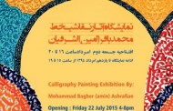 Exhibition of calligraphy Mohammad Bagher(Honest) Asrfyan